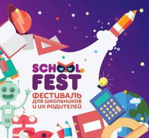 Фестиваль для школьников и их родителей School Fest