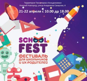 Фестиваль для школьников и их родителей «School Fest» впервые прошел в Нижнем Новгороде